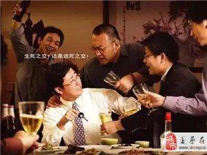 深谈:远离丑陋的酒桌文化和无效的聚会!