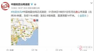 昨天晚上唐山又地震了!2018连震三次!