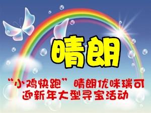 """""""小鸡快跑""""晴朗优咪瑞可迎新年大型寻宝"""