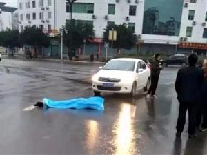 高县符江一老年人过马路,被一辆小车撞击身亡!