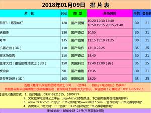 嘉峪关文化数字影城2017年1月9日排片表