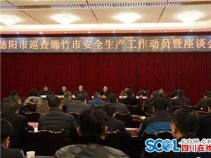 四川在线――广汉市公安局召开电动车(人力)三轮车整治工作部署会(图片)
