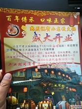贵州桐梓小龙坎火锅1月10日正式营业
