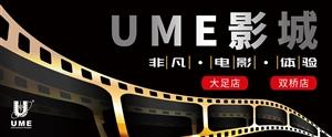 大足在线网相约UME看巨幕电影