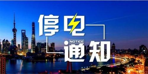 【停电通知】1月10日至1月16日望江部分区域停电计划