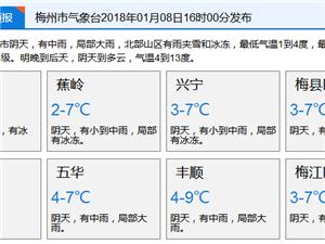 明天,梅州要下雪了!