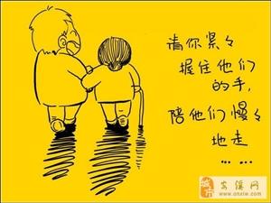 心存感恩,孝心父母