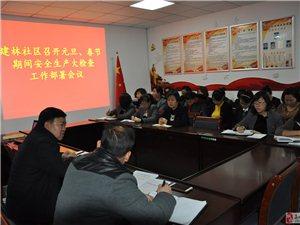 建林社区召开2018年元旦春节期间安全生产大检查工作部署会议