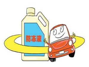 """如何让爱车""""喝""""上高质量的防冻液?"""