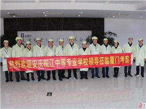 安庆皖江中等专业学校组织员工赴厦门考察学习