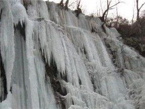 涝峪黑山岔休闲赏雪观冰瀑