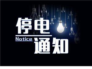 【停电通知】1月9日-1月10日乐平这些地方会停电,请提前做好准备!