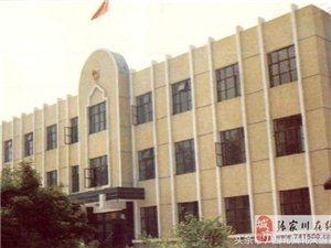 珍贵老照片――天水张家川回族自治县
