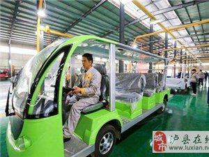【爆料】泸州制造的首台新能源电动汽车正式下线。