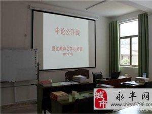 打�_公�T的金�匙――恩江教育公考培�