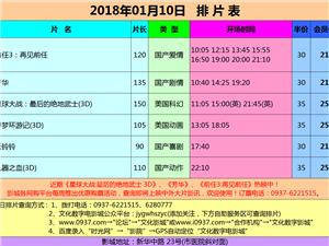 嘉峪关文化数字影城2018年01月10日排片表