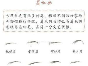 这么多的眉形,你适合哪一种?