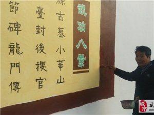 """【书画快讯】武功美协秘书长许会昌""""武功八景""""墙体画创作进行中"""