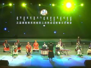 正蓝旗教育系统教职工庆两会迎新春文艺晚会激情上演
