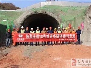 【新机场】地铁18号线最新进展出炉!首条隧道已顺利贯通!