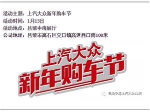 吕梁中海上汽大众4S店举办新年购车节