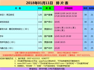 嘉峪关市文化数字电影城2017年1月11日12日排片表