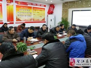 安庆皖江中等专业学校召开教育扶贫推进会