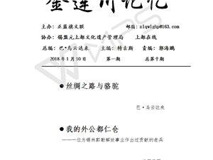 我的外公都仁仓:一位为锡林郭勒解放事业作出过贡献的老兵