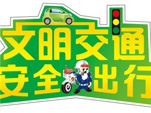 临泉县文明交通三年行动计划(2018―2020年)