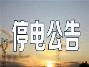 【停电通知】乐平1月11、12日部分地区计划停电,请提前做好安排!