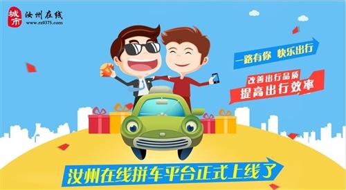 拼车再也不用愁,汝州在线拼车平台简单、粗暴,拼车就是快!