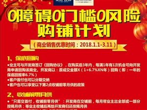 北京公馆0障碍0门槛0风险购铺计划