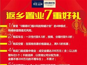 北京公馆返乡置业7重好礼