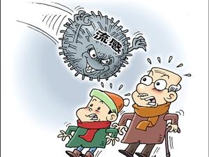 权威专家解读今冬流感四大疑问???