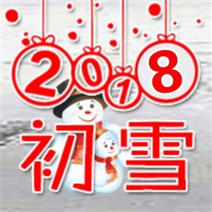 【晒雪景得奖励】2018年第一场雪,获得评论最多的前16名会员已统计