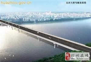 化州北岸大桥重建工程已进入桥面铺设阶段