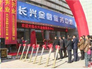 长兴金融服务中心开业