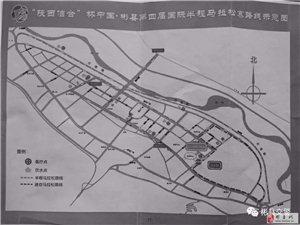 彬县国际马拉松,1月13日彬县部分路段实行临时交通管制,请广司机绕行!