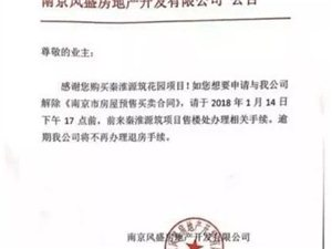 溧水秦淮源筑精装减配遭维权,开发商最终同意退房,你怎么看?