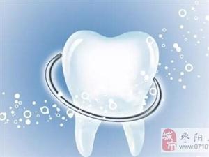 牙齿坏了是治疗还是拔除好?