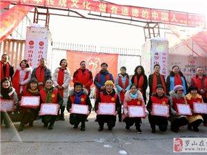 罗山县传统文化志愿者协会举行揭牌仪式!