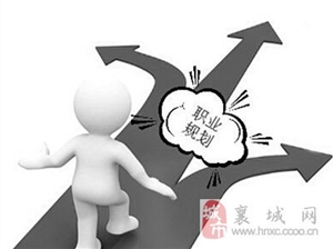 面试如何回答个人职业规划问题?