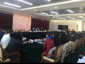 正蓝旗计划生育协会召开第三次会员代表大会