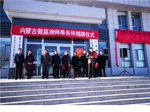 内蒙古傲赢律师事务所举行揭牌仪式