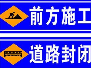 关于宁国市中溪镇夏林路施工的公告