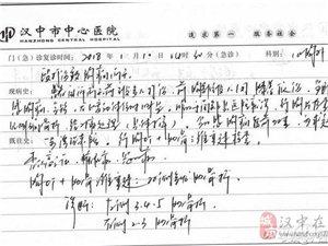 """南郑新集镇政府回应""""村民在镇政府办公室遭殴打""""事件"""