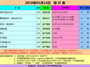 嘉峪关文化数字影城2018年01月14日排片表