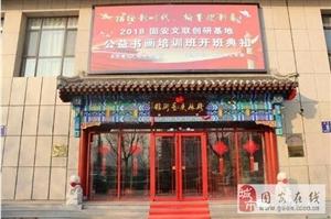 穆振庚艺术馆寒假书画班开始报名了!