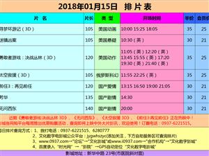 嘉峪关文化数字影城2018年1月15日排片表