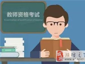 1月16日报名!2018年上半年山东中小学教师资格考试(笔试)....
